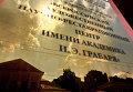 Здание Научно-реставрационного центра имени академика И. Э. Грабаря