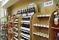 Торговля вином