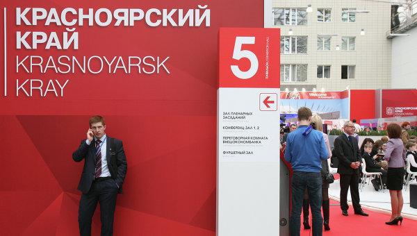 Начал работу десятый Красноярский экономический форум. Архив