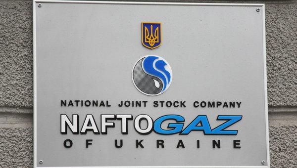 Вывеска на здании компании Нафтогаз Украины. Архив