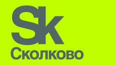Логотип «Сколково»