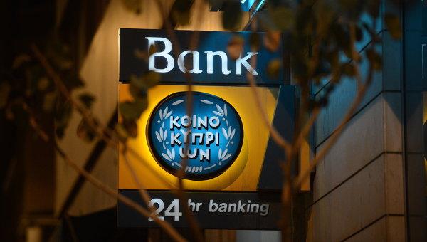 Вывеска Bank of Cyprus. Архивное фото