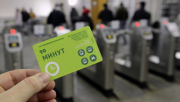 Новые проездные билеты на общественный транспорт
