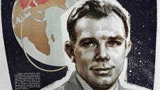 Плакат Советский человек в космосе
