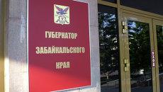 Офис губернатора Забайкальского края