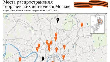 Места распространения георгиевских ленточек в Москве