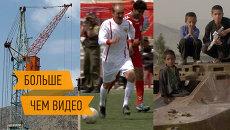 Афганистан 25 лет спустя: ностальгия по СССР и футбол с бывшими врагами