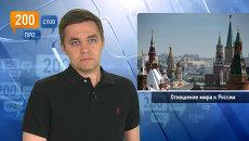 200 слов про отношение мира к России
