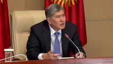 Президент Киргизии о Таможенном союзе и выводе из страны базы НАТО