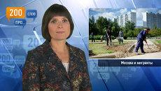 200 слов про Москву и мигрантов