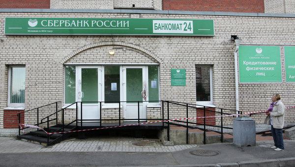 Отделение Сбербанка в Санкт-Петербурге, подвергнувшееся нападению злоумышленников. Архивное фото