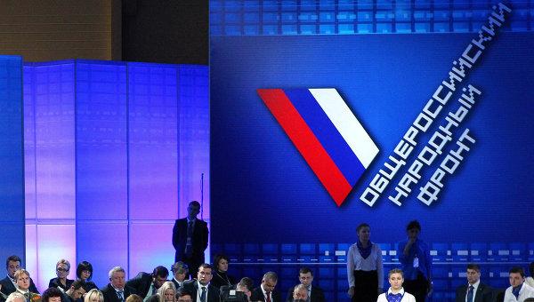 Конференция Общероссийского народного фронта (ОНФ)