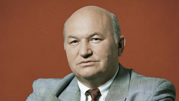 Юрий Лужков. Архивное фото