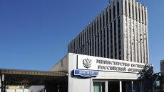 Министерство Юстиции России. Архивное фото.