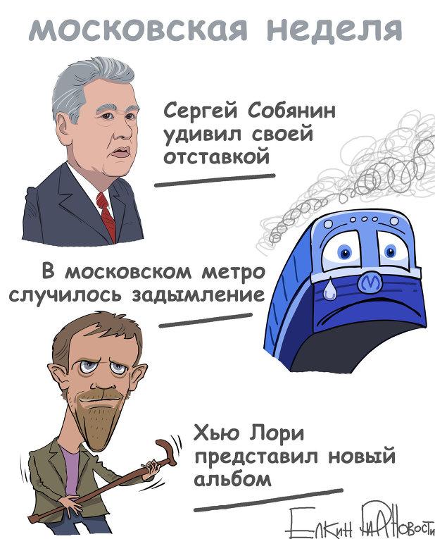 Итоги недели в карикатурах. 03.06.2013 - 07.06.2013