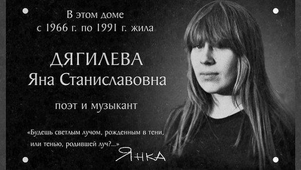 Мэрия Новосибирска отказала активистам в установке доски Янке Дягилевой