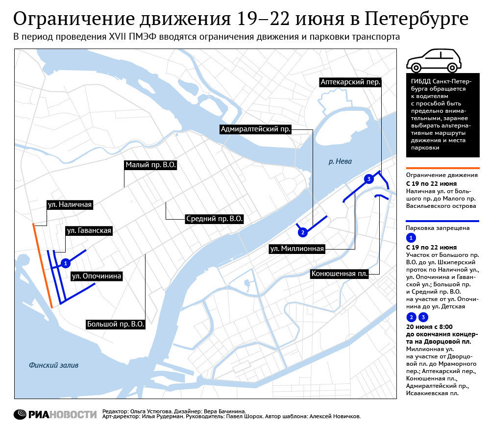 Ограничение движения в Петербурге во время ПМЭФ