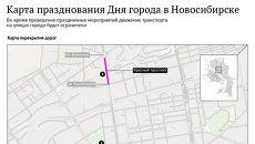Карта празднования Дня города в Новосибирске