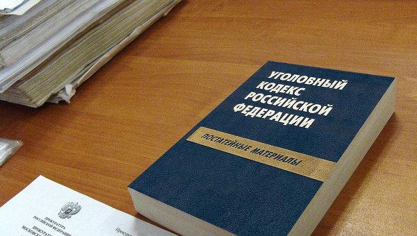 Картинки по запросу уголовный кодекс рф