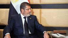 Мохаммед Мурси. Архивное фото