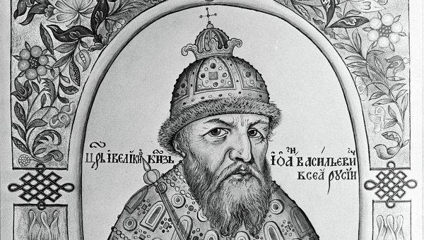 Иван Грозный. Архивное фото