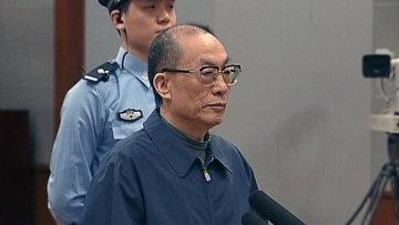 Экс-министра в Китае приговорили к казни за взятки на миллионы долларов