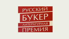 Премия Русский Букер, архивное фото