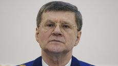 Генпрокурор РФ Юрий Чайка. Архив