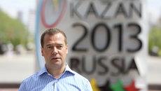 Д.Медведев на XXVII Всемирной летней Универсиаде 2013 в Казани