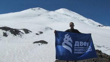 Студент ДВФУ установил флаг ДВФУ на вершине Эльбруса