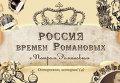"""""""Греческий проект"""" - утопия Вольтера и Екатерины II"""