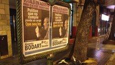 Парламентские выборы в Аргентине. Архивное фото