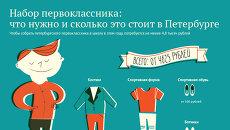 Набор петербургского первоклассника
