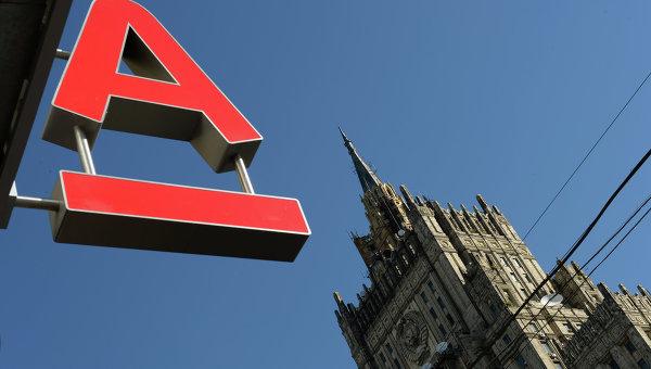 Открытие отделения Альфа-банка в Москве. Архивное фото