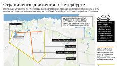 Ограничение движения в Петербурге на время G20