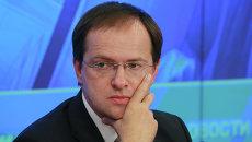 Министр культуры РФ Владимир Мединский на пресс-конференции в РИА Новости. Архивное фото
