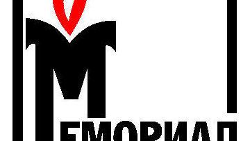 Логотип общества Мемориал, архивное фото