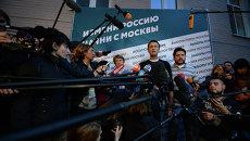 Пресс-конференция кандидата в мэры Москвы А.Навального