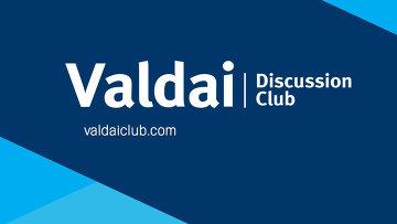 Международный дискуссионный клуб Валдай