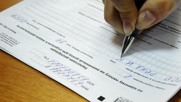 Подача налоговой декларации. Архивное фото