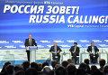 """В.Путин на инвестиционном форуме ВТБ Капитал """"Россия зовет!"""""""