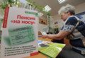 """Жительница Москвы консультируется в пенсионном отделе """"Якиманка"""". Архивное фото"""
