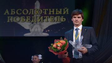 Андрей Сиденко на церемонии награждения победителя конкурса Учитель года России–2013. Фото с места события