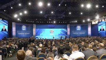 XIV съезд партии Единая Россия. Архивное фото