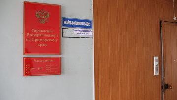Офис Росздравнадзора. Архивное фото
