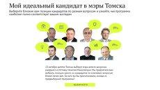 Мой идеальный кандидат в мэры Томска