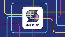 Видеотрансляция мероприятий Generation S 11 октября 16.00