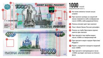 Как определить 1000 рублей на подлинность 2 копеек 1983 года стоимость