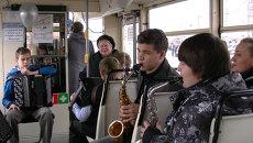 Саксофоны и баяны играют в Красноярском трамвае
