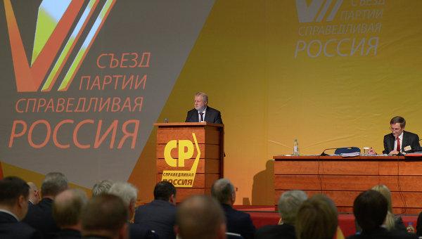 Съезд партии Справедливая Россия. Архивное фото